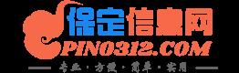保(bao)定信息網